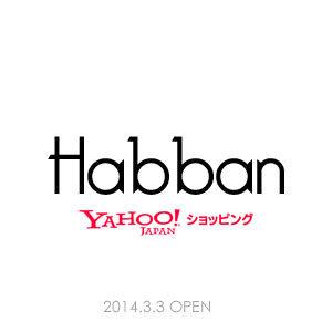 Habban ヤフーショッピングサイトがオープンしました。