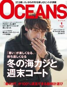 雑誌『OCEANS(ライトハウスメディア)』1月号に掲載されました。