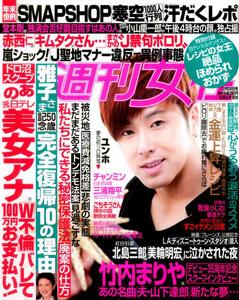 雑誌『週刊女性(主婦と生活社)』12月24日号に掲載されました。
